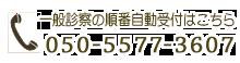 050-5577-3607
